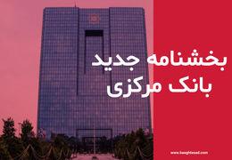 بخشنامه جدید بانک مرکزی به صرافیها: قیمت گذاری نامتعارف نکنید وگرنه برخورد قضایی میکنیم