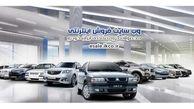 چهارمین مرحله فروش فوق العاده ایران خودرو از امروز شروع شد