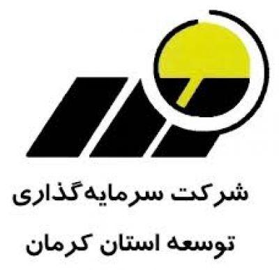 کرمان سهامداران خود را به مجمع فراخواند
