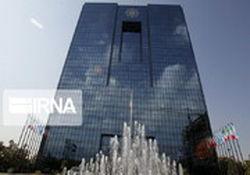 بانک مرکزی اولین مرحله حراج اوراق بدهی را ۱۳ خرداد برگزار می کنند