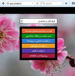 سایت فیلترینگ «پیوندها» از دسترس خارج شد / بدهی این سایت به شرکت هاست ایران 300 میلیون تومان است