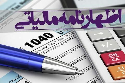 موعد تسلیم اظهارنامههای مالیاتی تا پایان شهریور تمدید شد