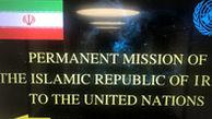ایران: ادعای آمریکا مبنی بر بازگشت تحریمهای بینالمللی هیچ اثر حقوقی ندارد