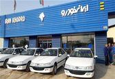 فروش فوری ایران خودرو با دو خودروی پژو 405 و سمند ال ایکس آغاز شد