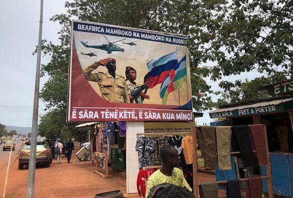 تحرکات روسیه در آفریقا برای چیست؟