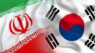 به حل مسئله پولهای بلوکه شده ایران در سئول امیدواریم