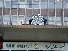 سمیع الله حسینی مکارم و محمد علی افشانی دو گزینه نهایی پست شهرداری تهران
