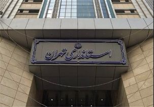 شروع کاهش ساعت کاری ادارات در تهران از 10 اسفند/دو ساعت کاهش ساعت کاری ادارات در استان تهران