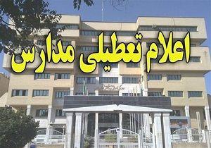 مدارس کرمان شنبه 3 اسفند تعطیل است