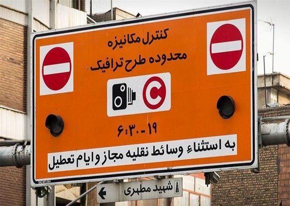 طرح ترافیک بعد از تعطیلات عید فطر اجرایی میشود