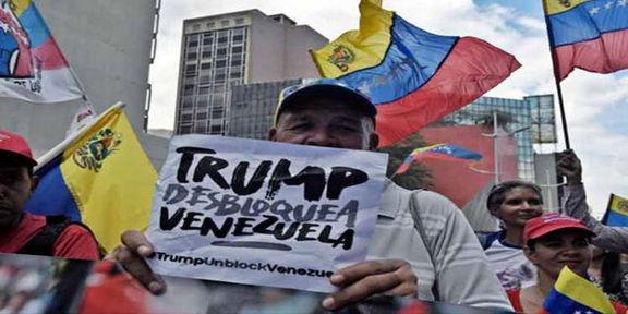 مردم ونزوئلا علیه آمریکا به خیابان آمدند