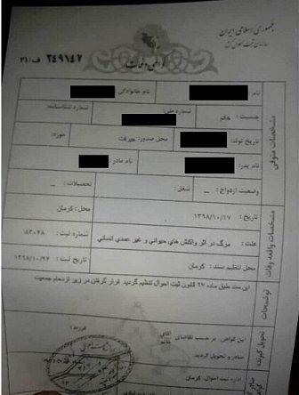 اصلاح علت فوت جانباختگان حادثه کرمان در ثبت احوال + فیلم