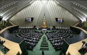 گزارش دادگاه دانشگاه آزاد در جلسه علنی مجلس امروز خوانده شد
