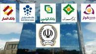 مهلت فروش سهام بانکهای ادغامی تا ۲۲ خرداد تمدید شد