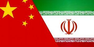 چین:  ایران وامریکا با خویشتنداری نگرانیهای موجود را رفع کنند
