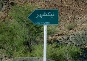 خروش رودخانه در شهرستان نیکشهر سیستان و بلوچستان