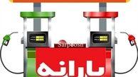 مخالفت های نمایندگان با افزایش قیمت بنزین/ با پیشنهاد قیمت یکسان 1500 تومانی هم مخالفت شد