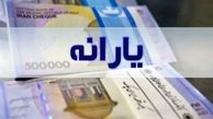 سایت یا سامانهای برای ثبتنام یارانه نقدی اعلام نشده است