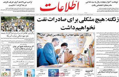 روزنامه های ۲۲ اردیبهشت