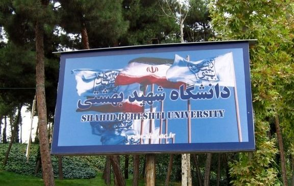 دانشگاه شهید بهشتی مجددا تحریم شد
