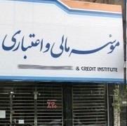 پرداخت مطالبات سپرده گذاران موسسات اعتباری غیر مجاز