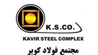 نام شرکت فولاد کویر در تابلو بورس درج شد