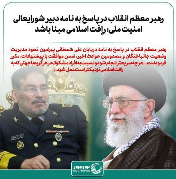 موافقت رهبر انقلاب با پیشنهادهای دریابان شمخانی/با خانواده های جانباختگانی که سابقه شرارت دارند با رافت اسلامی برخورد شود