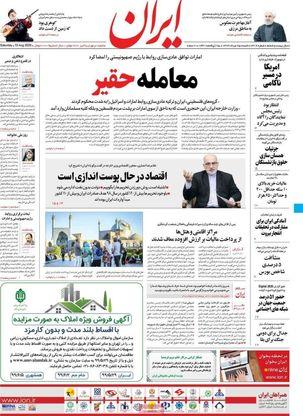 عناوین روزنامههای شنبه 25 مرداد 99