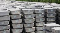 عرضه ۳ هزار تن شمش آلومینیوم در تالار صادراتی بورس کالا