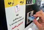 کارت سوخت های گمشده ای که در شهر های مرزی برای قاچاق کالا استفاده شدند