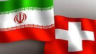 آمادگی ۵۰ شرکت سوئیسی برای  ارسال غذا و دارو به ایران