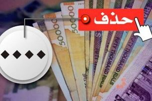 حذف چهار صفر از پول ملی چه زمانی اجرایی می شود؟