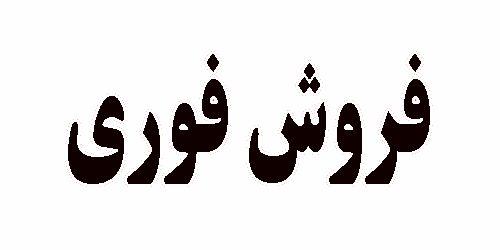 قیمت های فروش فوری محصولات ایران خودرو اعلام شد + جدول