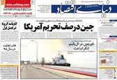 عناوین روزنامههای سهشنبه 6 خرداد 99