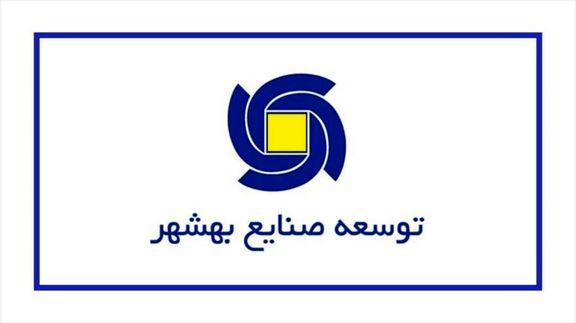 مجمع بهشهر 30 تیر برگزار می شود