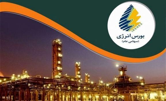 در بورس انرژی ایران امروز چه محصولاتی عرضه میشوند؟
