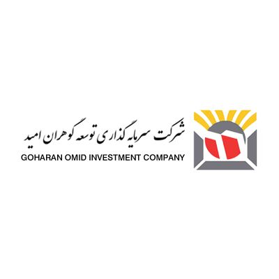 مجمع «گوهران» 20 بهمنماه برگزار میشود