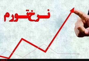 نرخ تورم کل کشور در خرداد به مرز 40 درصد رسید