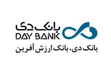مجمع بانک دی لغو شد