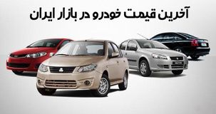 قیمت خودروهای داخلی افزایش یافت + جدول