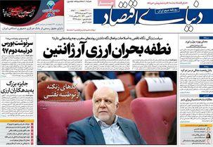 عناوین روزنامه های شنبه 31 شهریور