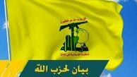 آمریکا ۱۵ فرد و نهاد را به بهانه همکاری با حزبالله تحریم کرد