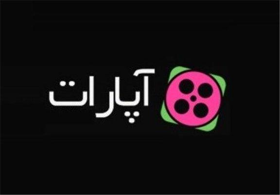 علت از دسترس خارج شدن آپارات  اعلام شد