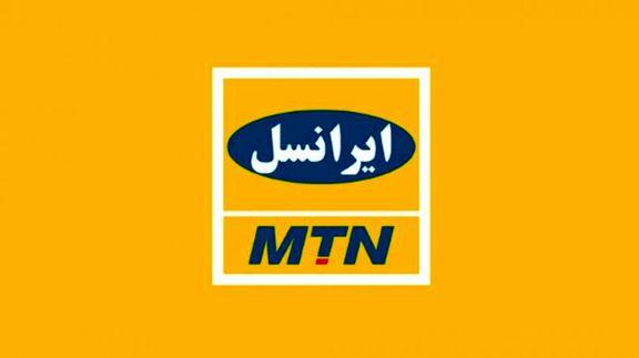 بسته ۳ گیگابایتی اینترنت ایرانسل به مشترکان به مناسبت هفته وحدت
