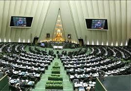 جلسه علنی مجلس امروز با موضوع حقوق بشر شروع به کار کرد