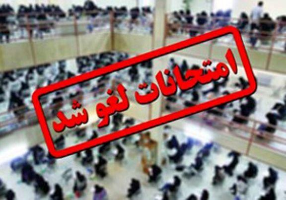 امتحانات دانش آموزان مدارس  در دوشنبه و سه شنبه برگزار نمی شود