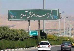 آخرین جزئیات پرونده اعضای شورهای شهر و شهرداری صدرا در شیراز