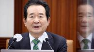 نخست وزیر کره جنوبی راهی تهران شد