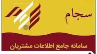 احراز هویت غیرحضوری سهام عدالت از ۸ خرداد آغاز میشود