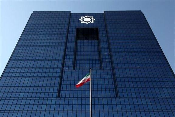 آغاز مراسم شصت و یکمین مجمع عمومی عادی سالانه بانک مرکزی